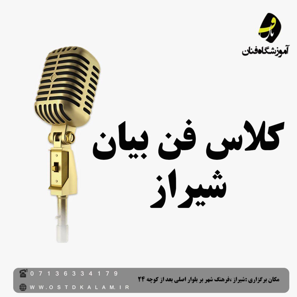 لیست آموزشگاه های فن بیان شیراز