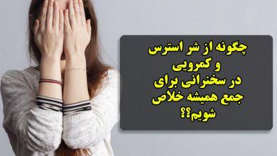 تصویر از کلاس فن بیان تهران