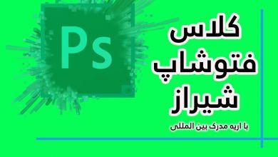 تصویر از کلاس فتوشاپ شیراز