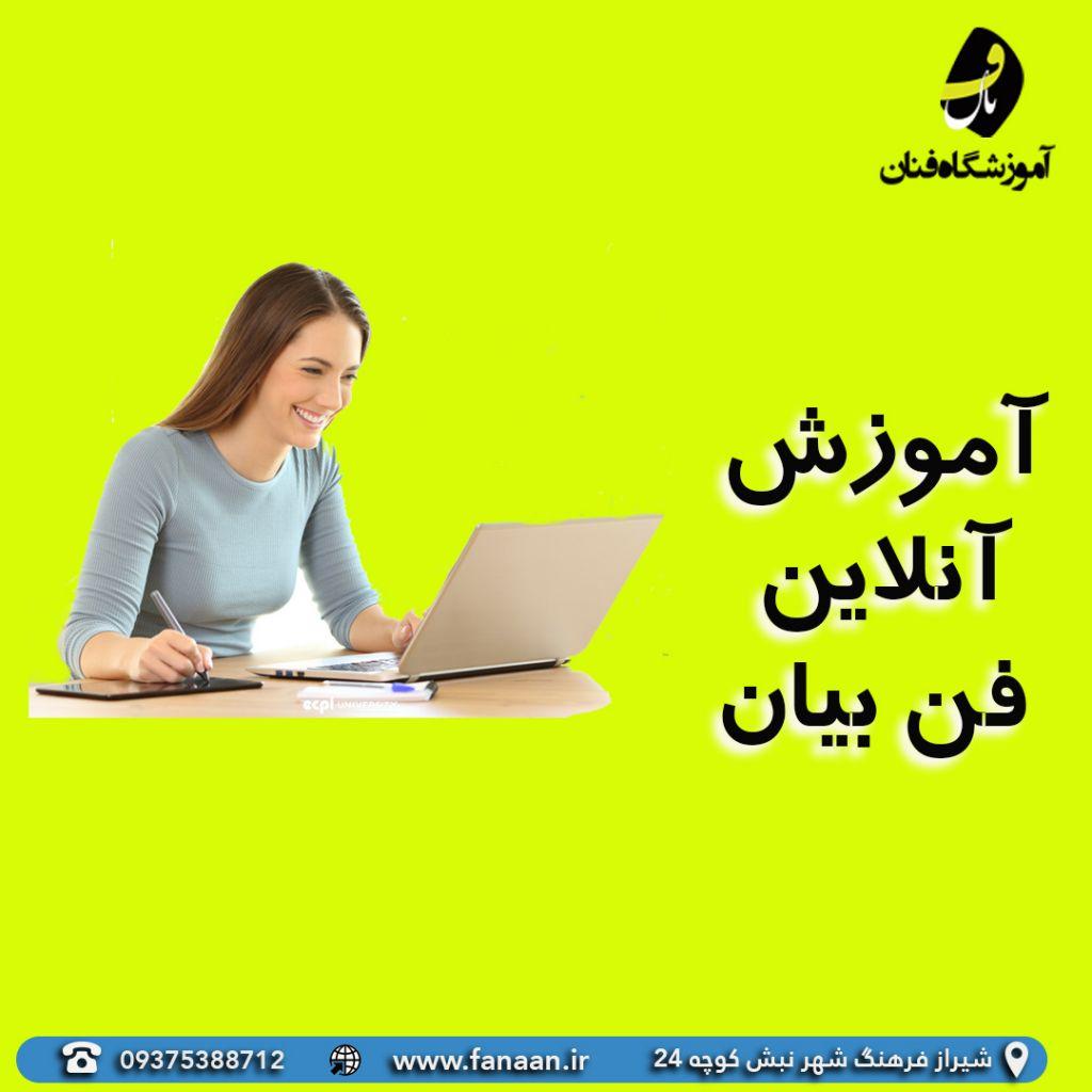 آموزش آنلاین فن بیان