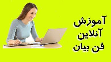 تصویر از آموزش آنلاین فن بیان