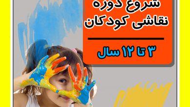 تصویر از کلاس نقاشی در شیراز