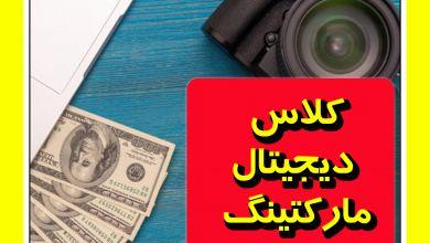 تصویر از کلاس دیجیتال مارکتینگ در شیراز