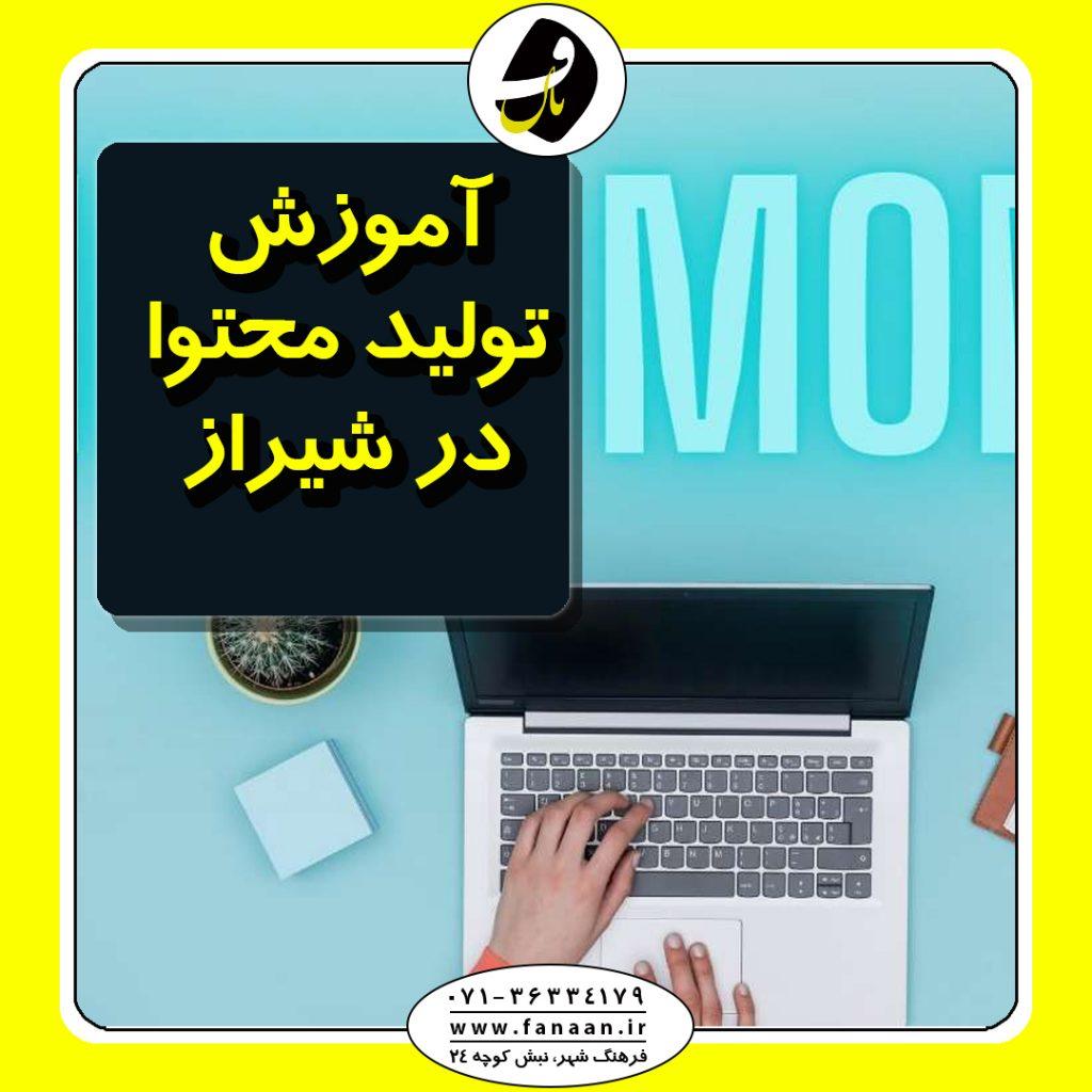 کلاس تولید محتوا در شیراز