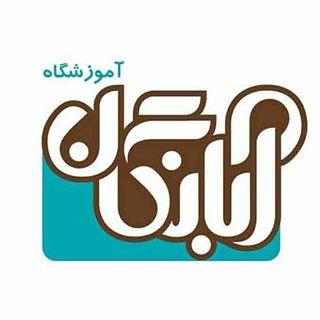 آبانگان شیراز 58072