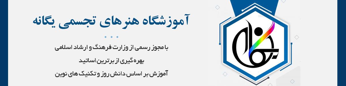 هنرهای تجسمی یگانه شیراز 1966
