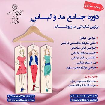 جامع طراحی لباس